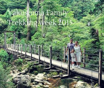 【期間限定】屋久島で家族貸し切りトレッキングツアー