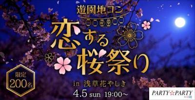 「浅草花やしき」貸し切り! 婚活イベント開催