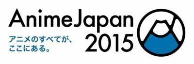 アニメラボ・高橋教授と行く 「AnimeJapan 2015」見学ツアー