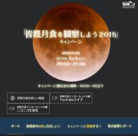 4月4日は皆既月食 今年は「色」に注目