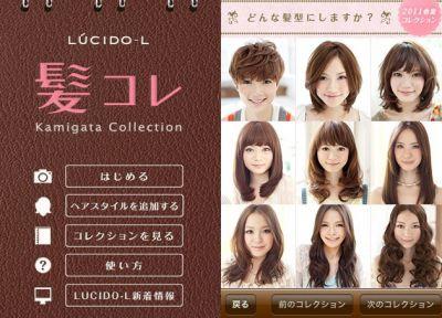 「髪コレ」は、モデルの写真に自分の顔を合成して、 あこがれの髪型にカンタン\u201c変身\u201dできます。