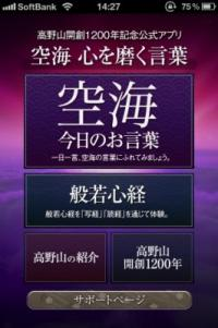 「高野山」開創1200年記念 公式アプリが配信開始 【無料】