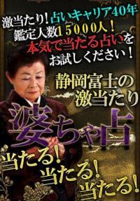【占いランキング1位】当たりすぎると大行列!「静岡富士の婆ちゃ」の占いが神レベルの的中率!