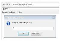 BackSpaceキーで「前のページ」に戻らないようにするTips(@Firefox)
