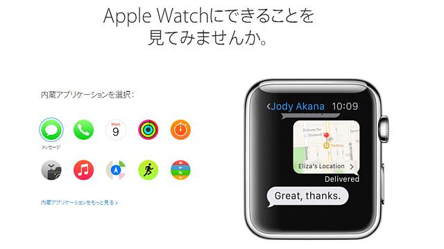 30秒でわかる「Apple Watch」の価格や特徴まとめ