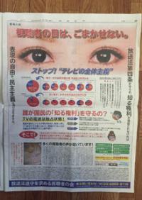 安倍首相お抱え、NEWS 23岸井攻撃の仕掛け人が今度は吉永小百合を標的に!「共産党の広告塔」と陰謀論丸出し