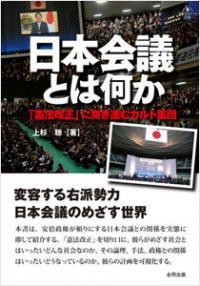 「日本会議はものすごい