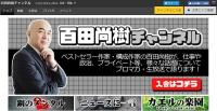百田尚樹が『海賊と呼ばれた男』映画宣伝から外された本当の理由 ついに安倍首相にも見放され...