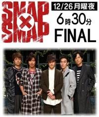 今夜『スマスマ』で事実上解散...SMAP解散の裏側と、今後のメンバーの行く末を改めて総括する