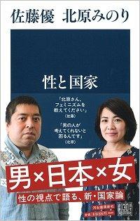 佐藤優と北原みのりが安倍首相の慰安婦問題の対応を批判!「慰安婦は歴史問題じゃない、男の姿勢が問われている」