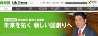 国有地を激安不正取得、日本会議幹部の経営する「安倍晋三記念小学校」は安倍首相も了承ずみだった! 文春、新潮も追及
