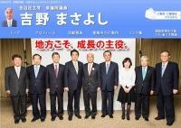 「東北でよかった」今村復興相の後任、吉野正芳も被災者切り捨ては同じだ! 東電擁護、「原発大好き」発言も