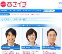 NHK『あさイチ』番組サイト「キャスター・リポーター紹介」より
