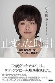 麻原彰晃の三女・アーチャリーが手記を出版!「わたしだけは父の味方でいたい」と宣言