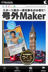 号外新聞風写真を簡単に作成出来るアプリ「号外メーカー」を試す