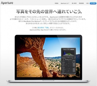 Apple、OS X Yosemite用「写真」提供後、Apertureの販売を終了すると案内