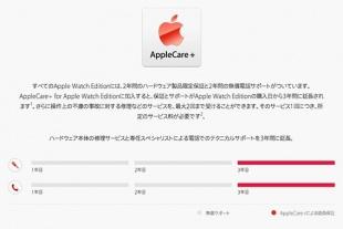 Apple Watch Editionは2年保証、それ以外は1年保証(AppleCare+で1年延長可能)
