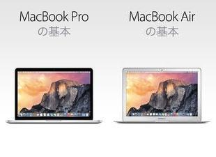 Apple、iBooks Storeで「MacBook Air の基本」と「MacBook Pro の基本」を配布開始