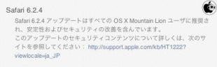 Apple、OS X Mountain Lion用「Safari 6.2.4」を配布開始