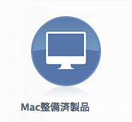 Macの整備済商品 商品追加(2016/05/26)