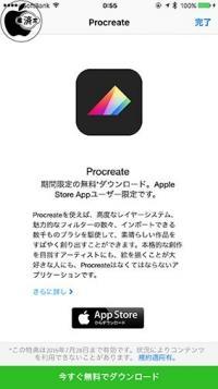 Apple、Apple Storeアプリ内で「Procreate Pocket」アプリの期間限定無料ダウンロードを開始