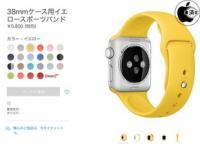Apple.com/jpで、Apple Watchバンドの一部が売り切れ