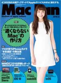 Mac Fan 8月号:映画「シン・ゴジラ」では、撮影カメラとしてiPhone 6s Plusが多数使用されている