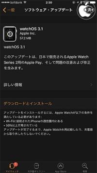 Apple、Apple Watch Series 2でApple Payが利用可能になる「watcOS 3.1」を配布開始