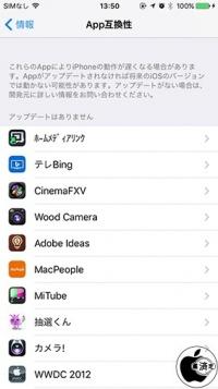 iOS 10.3:アップデートされていないアプリをリスト表示する「App互換性」項目