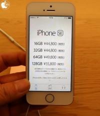 Apple Store、iPhone SE、iPad mini 4の旧ストレージサイズモデルを在庫限りで販売中