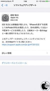 Apple、iPhoneを探すでAirPodsの所在が確認出来るなどの新機能を追加した「iOS 10.3 ソフトウェア・アップデート」を配布開始