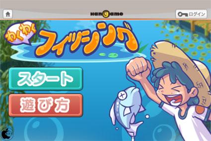 オンライン魚釣りゲームアプリ「...
