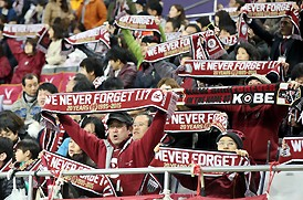 <J1>「1・17忘れない」掲げて開幕…神戸