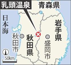 <秋田乳頭温泉>硫化水素中毒か 病院搬送の3人死亡