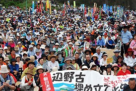 <辺野古移設>「埋め立て許さない」反対集会に3900人
