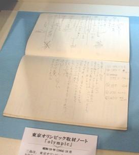 <三島由紀夫>東京五輪、取材ノートの内容明らかに