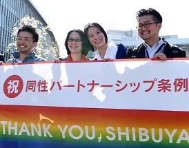 <同性カップル>渋谷区のパートナーシップ条例成立 日本初