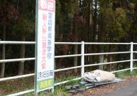 第1中継所に設置され、強風で飛ばされたテント=宮崎県高原町蒲牟田で2016年2月14日午後0時44分、尾形有菜撮影