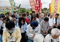 <沖縄女性遺棄>嘉手納基地前で抗議集会 4000人が参加
