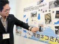 <猫パネル>写真を触ると鳴き声 岡山・瀬戸内市立美術館