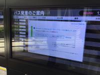 <ウィンドウズ10>バス案内板に更新通知 東京