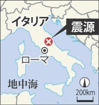<イタリア>中部でM6.2地震…6人死亡