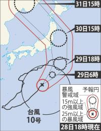 <台風10号>30日に関東接近 勢力強め北上中