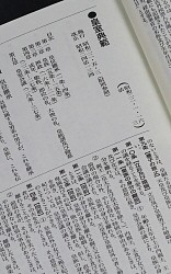 <退位儀式>法制局が難色 「違憲の恐れ」政府、形式検討へ