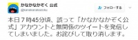 <神奈川県職員>公式ツイッターで誤発信 個人意見ツイート