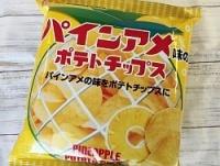<パインアメチップス>フルーツ味のポテチ ツイッターが縁