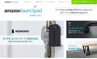スタートアップ支援プログラム「Amazon Launchpad」が日本でスタート