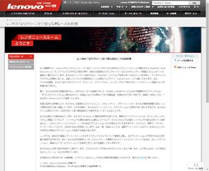 Lenovo、Superfish問題について発表