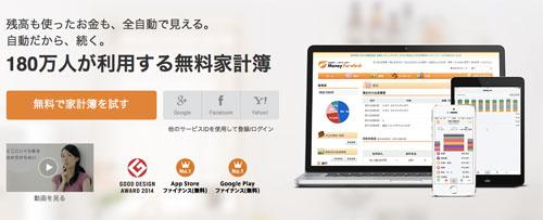 家計簿アプリ「マネーフォワード」、レシート読込機能β版をリリース
