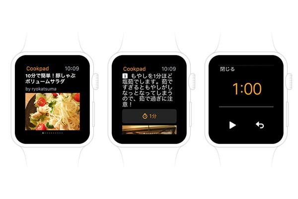 クックパッド、Apple Watch用アプリを提供開始
